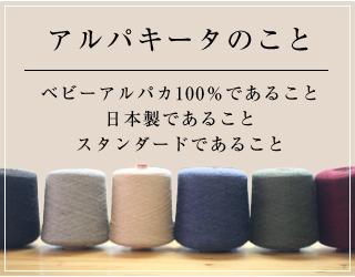 アルパキータのこと|こだわりの品質ベビーアルパカ100%であること日本製であること
